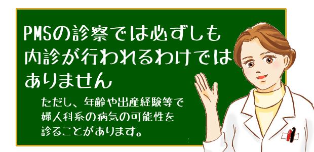 naishin_doc
