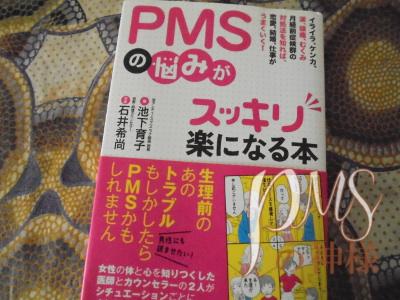 pms_nayami