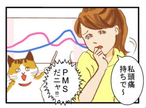 zutsuyaku_1