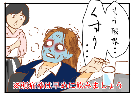zutsuyaku_2