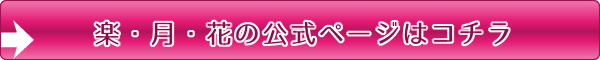 raku_button