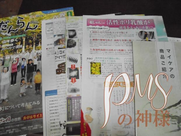 raku_flyers
