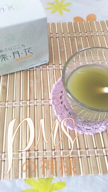 raku_tea