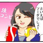 大好きな○がPMSの原因かも?PMSを悪化させる飲み物&食べ物