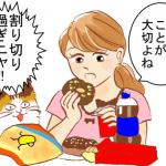 生理前は食欲が止まらない!その原因と7つの対策